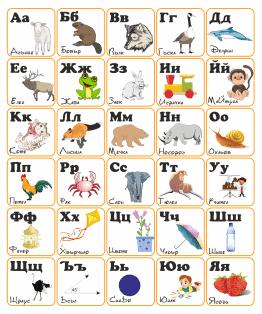 Българска азбука