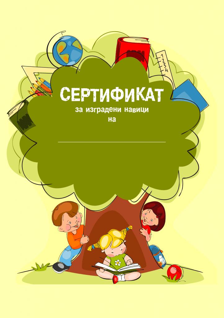 Сертификат за дете
