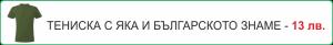 тениска с яка и българското знаме