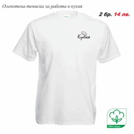 Олекотена тениска за работа в кухня