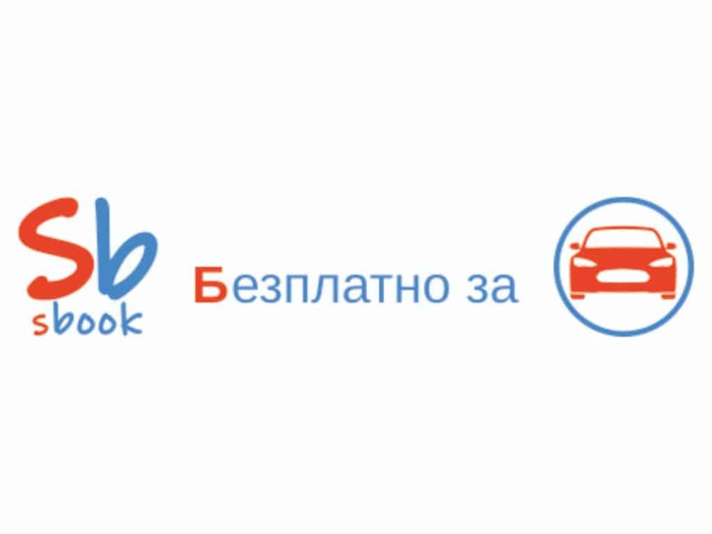 sBook - online сервизна книжка за автомобили