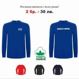 Рекламни тениски с дълъг ръкав 100% памук