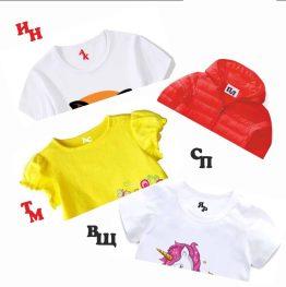Стикери за детски дрехи